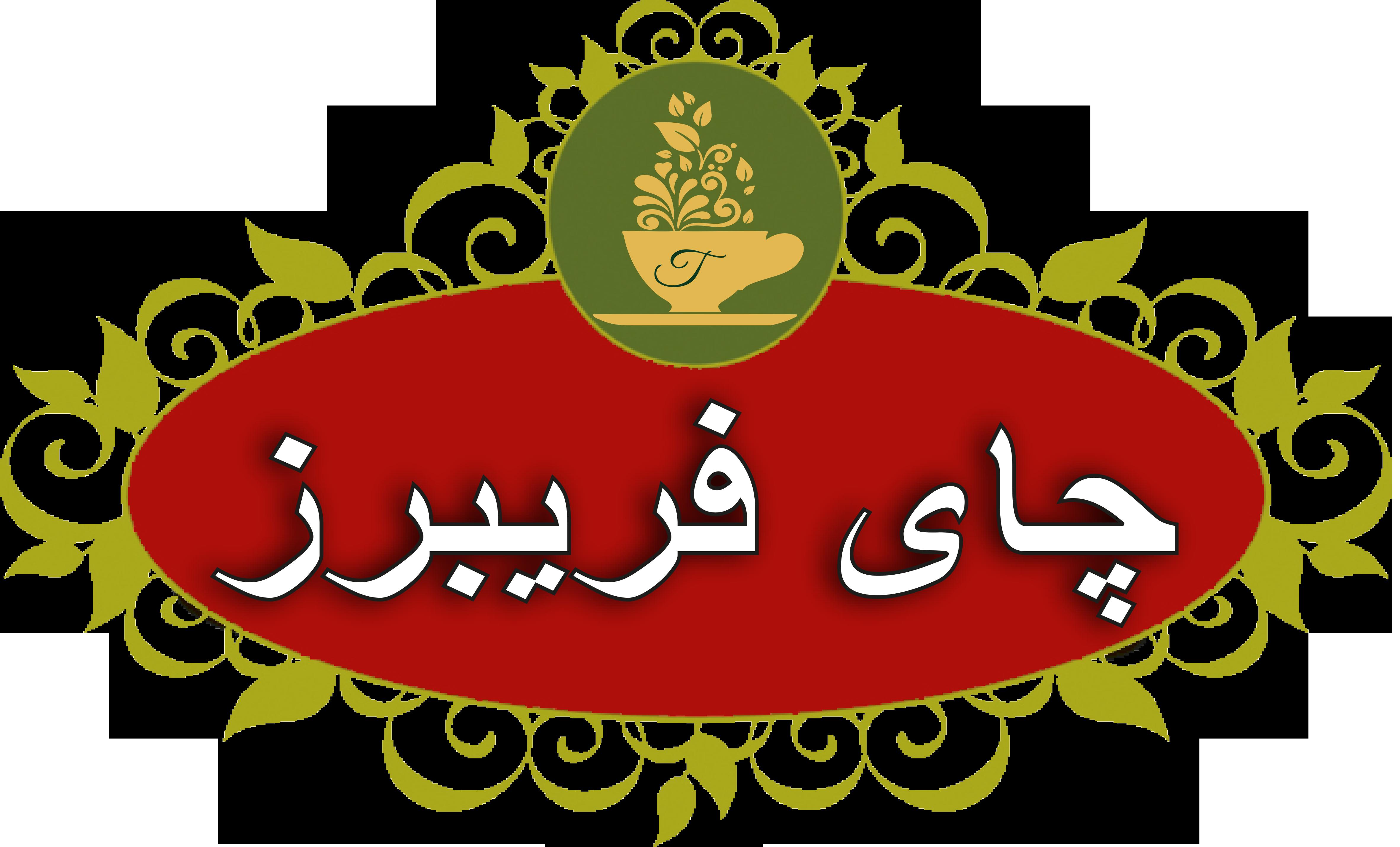 شرکت چای فریبرز